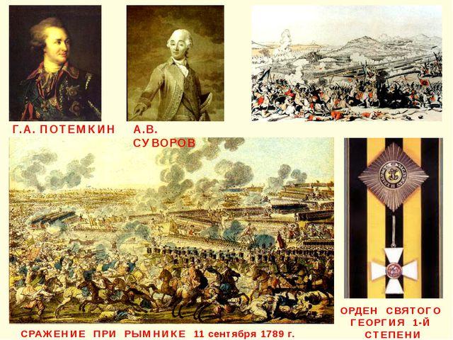 СРАЖЕНИЕ ПРИ РЫМНИКЕ 11 сентября 1789 г. Г.А. ПОТЕМКИН ОРДЕН СВЯТОГО ГЕОРГИЯ...