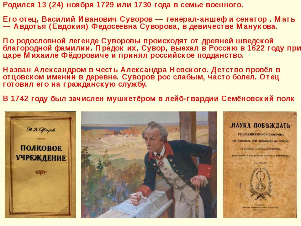 Родился 13 (24) ноября 1729 или 1730 года в семье военного. Его отец, Василий...