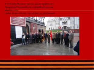 В 1992 году движение русских кадет зарубежья и выпускников нахимовских и суво