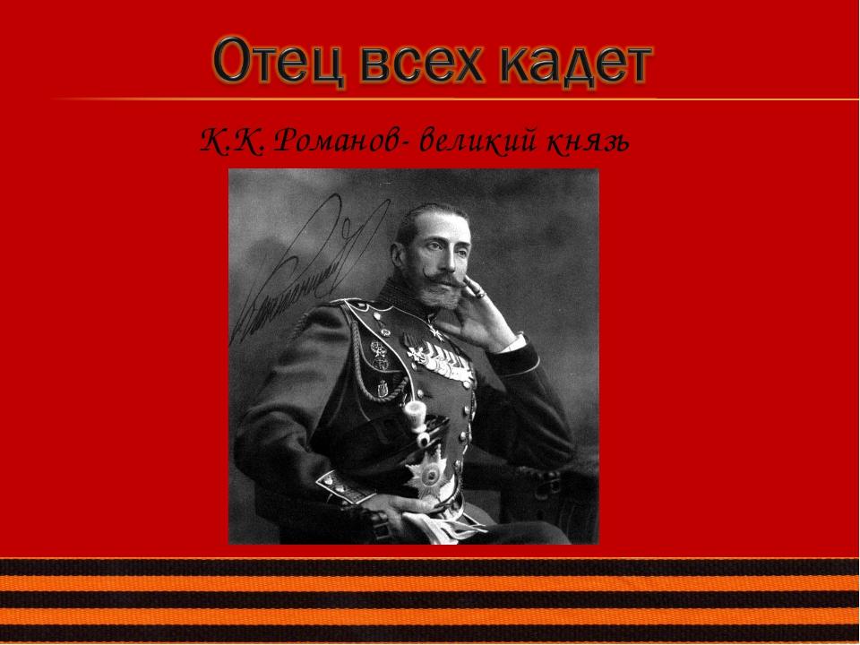 К.К. Романов- великий князь