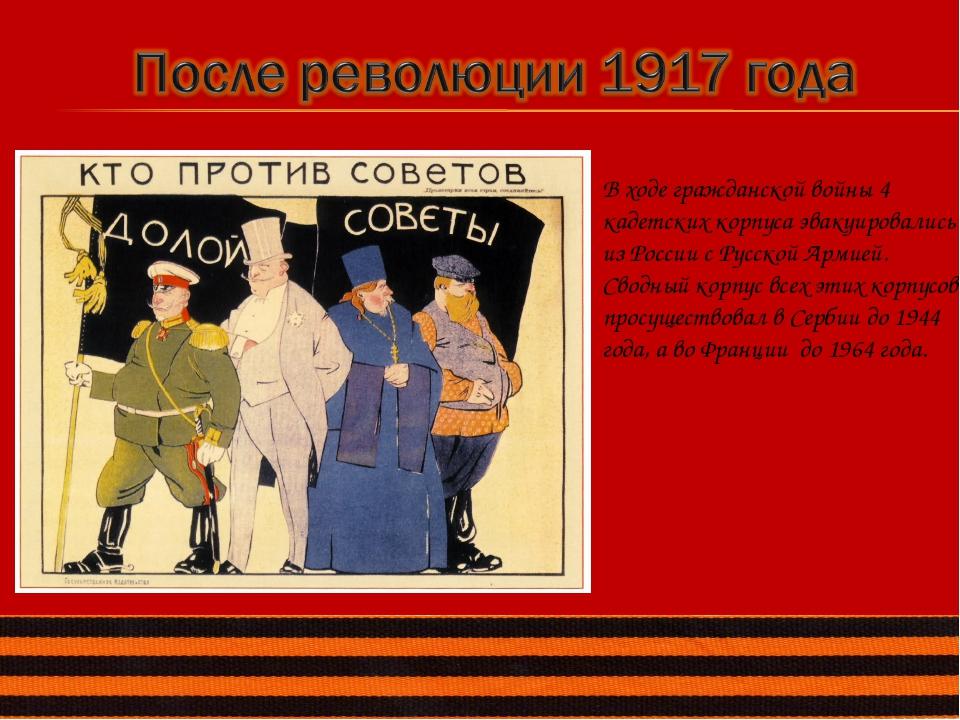 В ходе гражданской войны 4 кадетских корпуса эвакуировались из России с Русск...