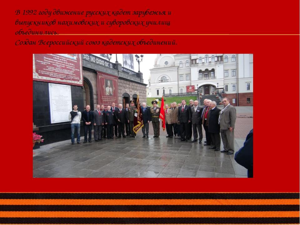 В 1992 году движение русских кадет зарубежья и выпускников нахимовских и суво...