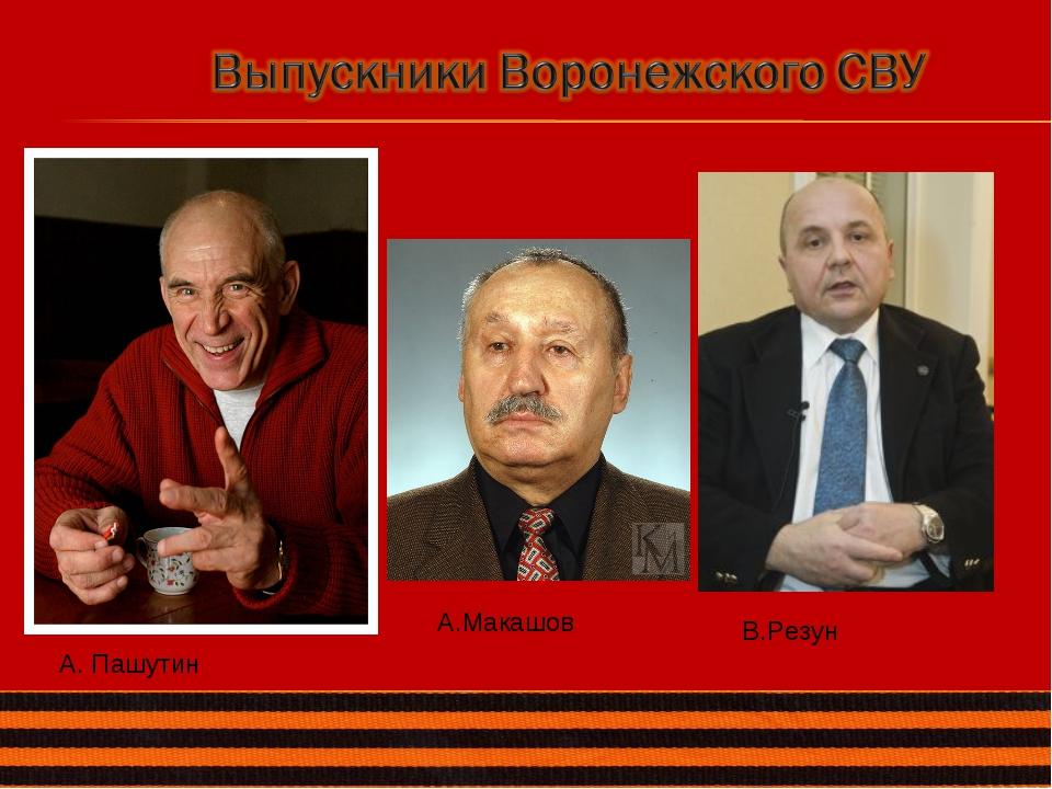 А. Пашутин А.Макашов В.Резун