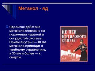 Метанол - яд Ядовитое действие метанола основано на поражении нервной и сосуд