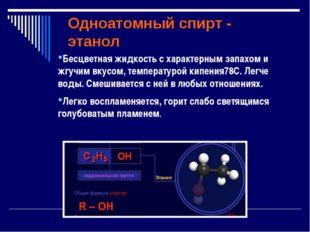 Одноатомный спирт - этанол Бесцветная жидкость с характерным запахом и жгучим