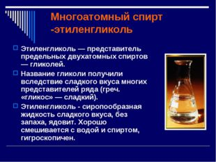 Многоатомный спирт -этиленгликоль Этиленгликоль — представитель предельных дв