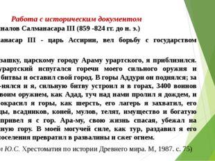 Работа с историческим документом Из анналов Салманасара III (859 -824 гг. до