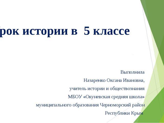 Урок истории в 5 классе Выполнила Назаренко Оксана Ивановна, учитель истории...
