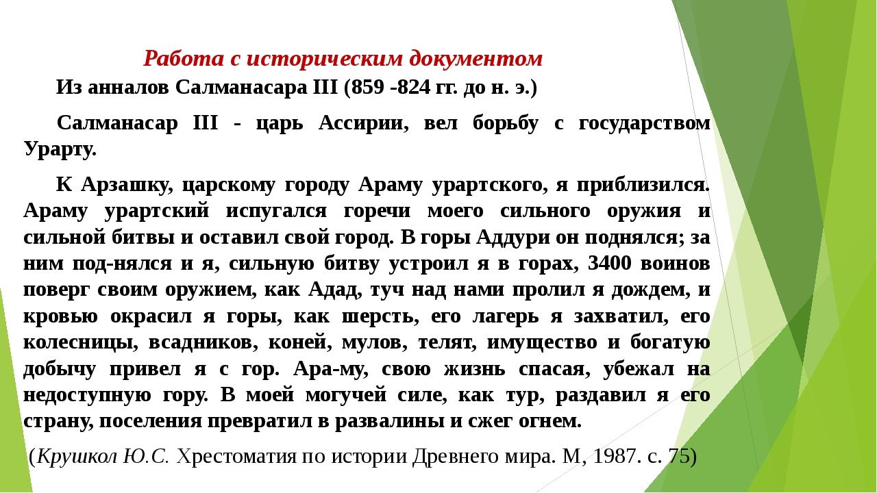 Работа с историческим документом Из анналов Салманасара III (859 -824 гг. до...