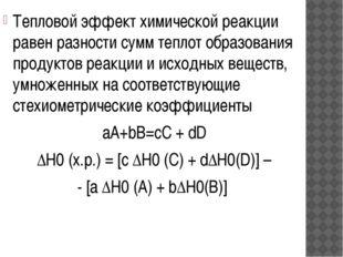 Тепловой эффект химической реакции равен разности сумм теплот образования про