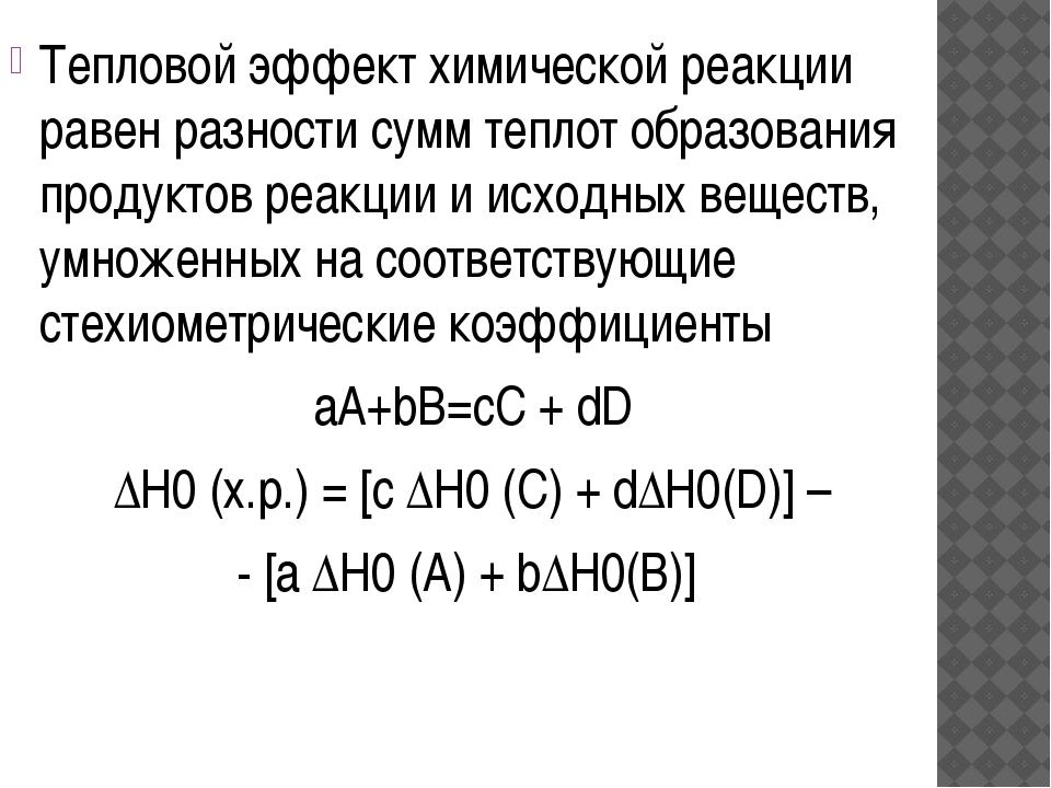 Тепловой эффект химической реакции равен разности сумм теплот образования про...