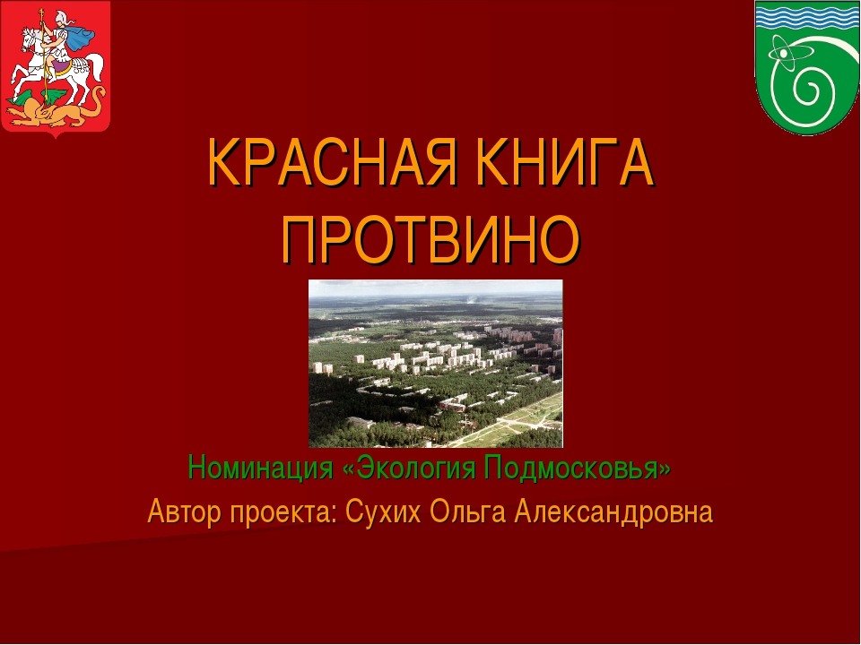 КРАСНАЯ КНИГА ПРОТВИНО Номинация «Экология Подмосковья» Автор проекта: Сухих...