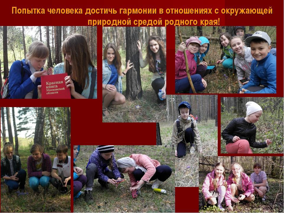 Попытка человека достичь гармонии в отношениях с окружающей природной средой...
