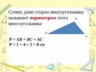 Сумму длин сторон многоугольника называют периметром этого многоугольника P =