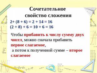 Сочетательное свойство сложения 2+ (8 + 6) = 2 + 14 = 16 (2 + 8) + 6 = 10 + 6