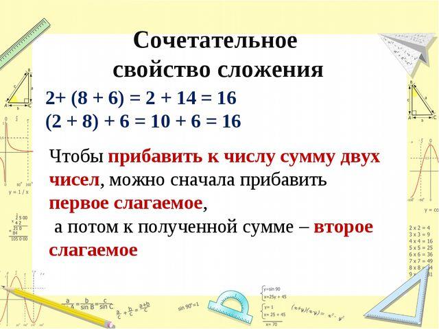 Сочетательное свойство сложения 2+ (8 + 6) = 2 + 14 = 16 (2 + 8) + 6 = 10 + 6...