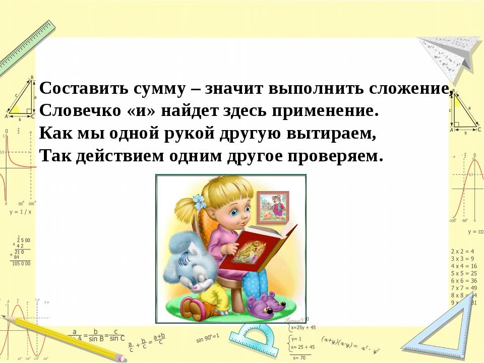 Составить сумму – значит выполнить сложение, Словечко «и» найдет здесь примен...