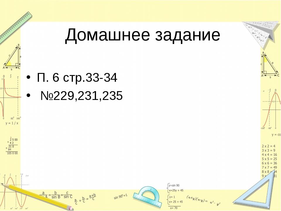 Домашнее задание П. 6 стр.33-34 №229,231,235
