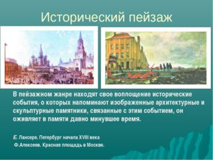 Исторический пейзаж В пейзажном жанре находят свое воплощение исторические со