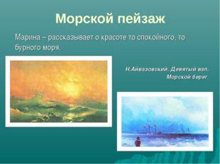 Морской пейзаж Марина – рассказывает о красоте то спокойного, то бурного моря