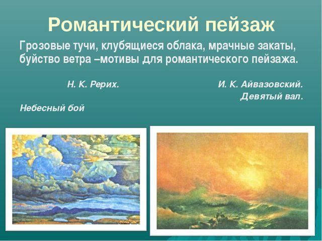 Романтический пейзаж Грозовые тучи, клубящиеся облака, мрачные закаты, буйств...