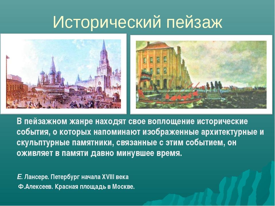 Исторический пейзаж В пейзажном жанре находят свое воплощение исторические со...