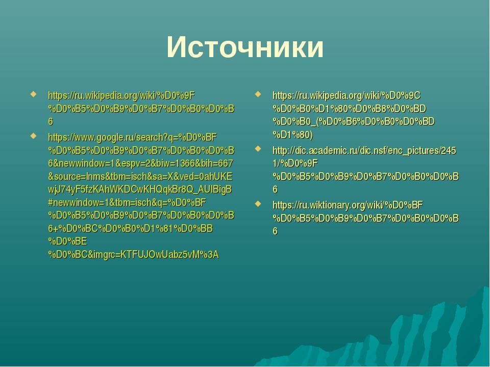Источники https://ru.wikipedia.org/wiki/%D0%9F%D0%B5%D0%B9%D0%B7%D0%B0%D0%B6...
