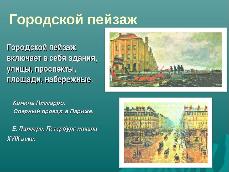 Городской пейзаж Городской пейзаж включает в себя здания, улицы, проспекты, п...