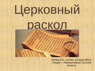 Церковный раскол Зотова И.Е., учитель истории МБОУ «Лицей» г. Новомосковска Т
