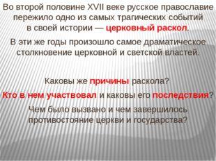Во второй половине XVII веке русское православие пережило одно из самых траги
