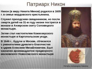Патриарх Никон Никон (в миру Никита Минов) родился в 1605 г. в семье мордовск