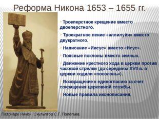 Реформа Никона 1653 – 1655 гг. Троеперстное крещение вместо двоеперстного. Тр