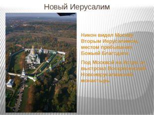 Новый Иерусалим Никон видел Москву Вторым Иерусалимом, местом пребывания Божь