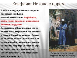 Конфликт Никона с царем В 1658 г. между царем и патриархом произошел конфликт