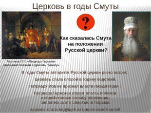 Церковь в годы Смуты В годы Смуты авторитет Русской церкви резко возрос. Церк