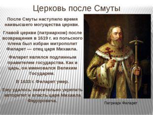 Церковь после Смуты После Смуты наступило время наивысшего могущества церкви.