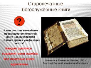 Старопечатные богослужебные книги В чем состоит важнейшее преимущество печатн
