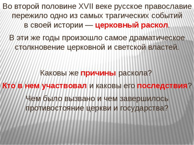 Во второй половине XVII веке русское православие пережило одно из самых траги...