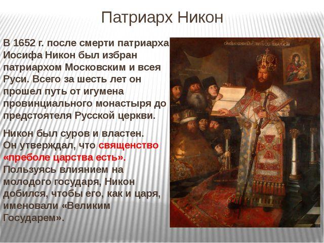 Патриарх Никон В 1652 г. после смерти патриарха Иосифа Никон был избран патри...