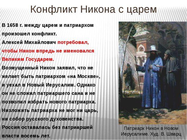 Конфликт Никона с царем В 1658 г. между царем и патриархом произошел конфликт...