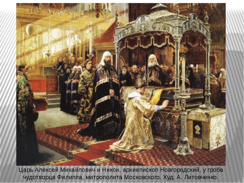 Царь Алексей Михайлович и Никон, архиепископ Новгородский, у гроба чудотворц...