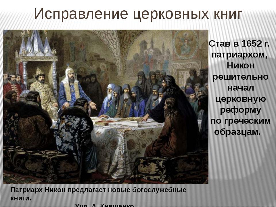 Исправление церковных книг Патриарх Никон предлагает новые богослужебные книг...