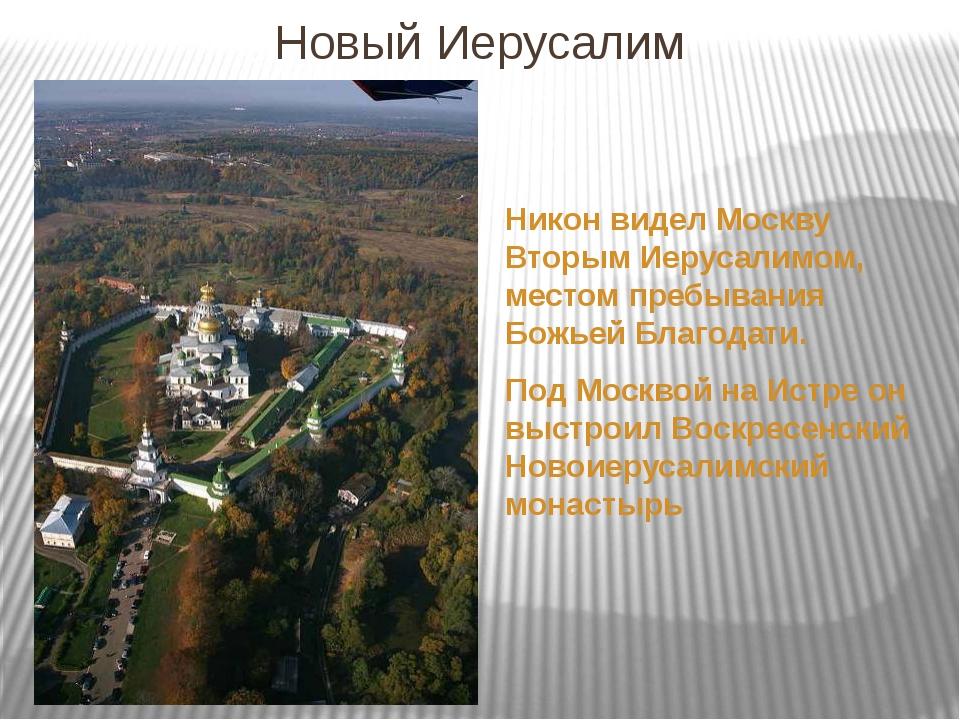 Новый Иерусалим Никон видел Москву Вторым Иерусалимом, местом пребывания Божь...