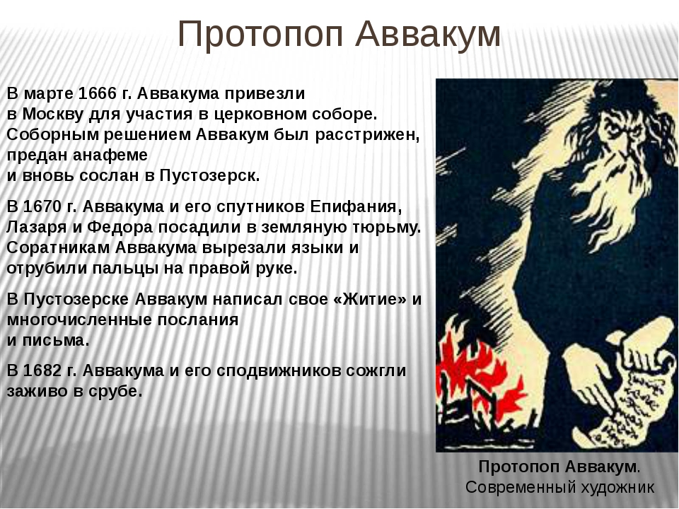 Протопоп Аввакум В марте 1666 г. Аввакума привезли в Москву для участия в цер...
