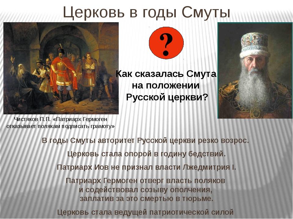 Церковь в годы Смуты В годы Смуты авторитет Русской церкви резко возрос. Церк...