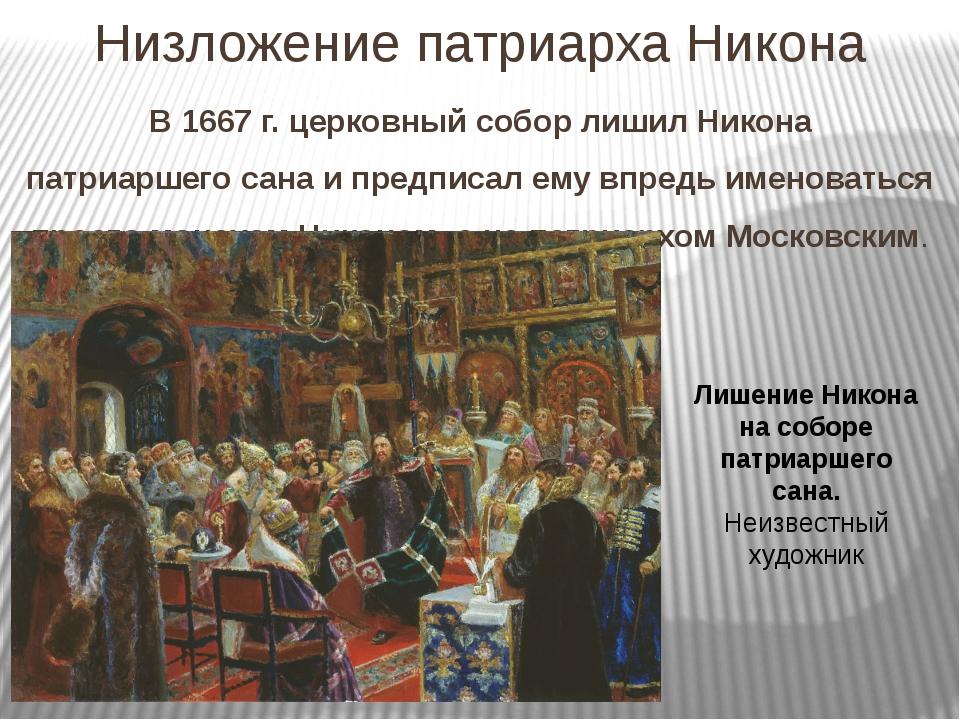 Низложение патриарха Никона В 1667 г. церковный собор лишил Никона патриаршег...