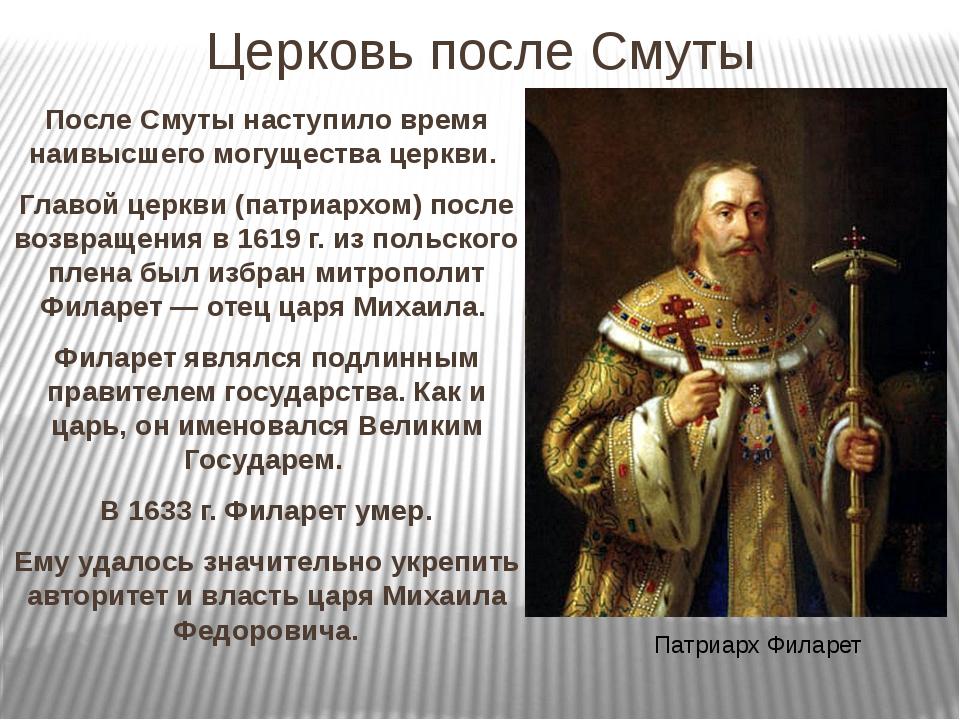 Церковь после Смуты После Смуты наступило время наивысшего могущества церкви....