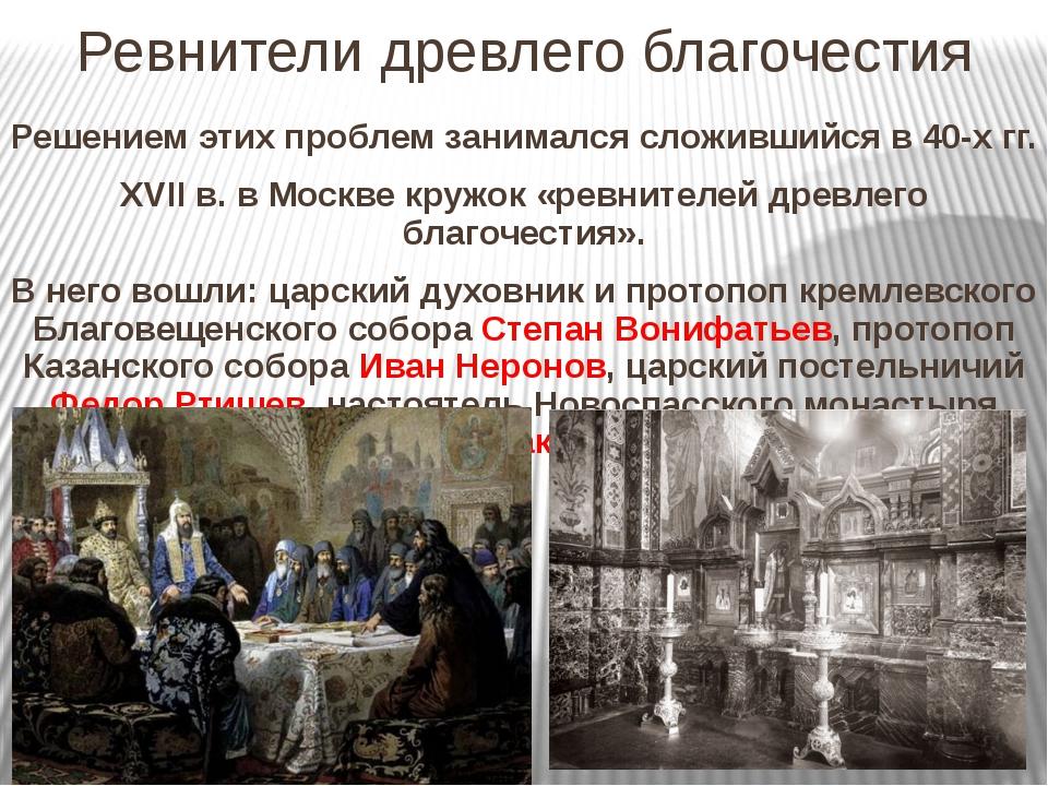 Ревнители древлего благочестия Решением этих проблем занимался сложившийся в...
