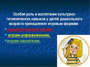Особая роль в воспитании культурно-гигиенических навыков у детей дошкольного