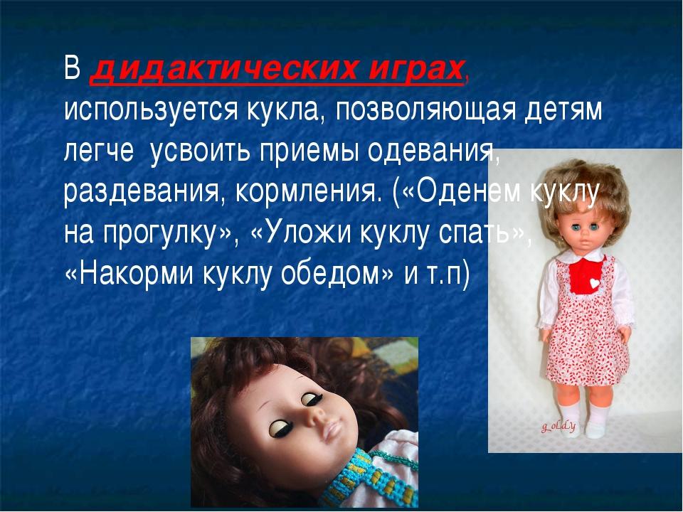 В дидактических играх, используется кукла, позволяющая детям легче усвоить п...